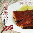 【屏聚美食】剛剛好-日式蒲燒鰻魚6尾(2...
