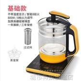 養生壺全自動加厚玻璃電煮茶壺迷你多功能花茶黑茶煮茶器熱燒水壺 城市科技