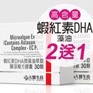 【大醫生技】蝦紅素DHA微藻油萃取腸溶複...