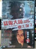 挖寶二手片-0B04-900-正版DVD-日片【猛鬼大師收工沒?】-川瀨陽太 三浦貴大(直購價)