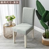 【Osun】加厚格子立體彈性通用及加高餐椅椅子套-2個/袋 CE371通用尺寸-淺灰