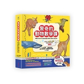 驚奇的動物數學課(套書)(幼兒第一套數字與度量概念趣味認知繪本)
