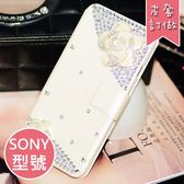 Sony XZ3 XZ2 Premium XA2 Plus XA2 山茶花皮套 水鑽皮套 皮套 客製殼 訂做 保護套