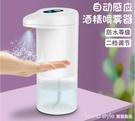 新品自動感應消毒噴霧器多功能皂液器免洗凝膠智慧消毒器 全館新品85折