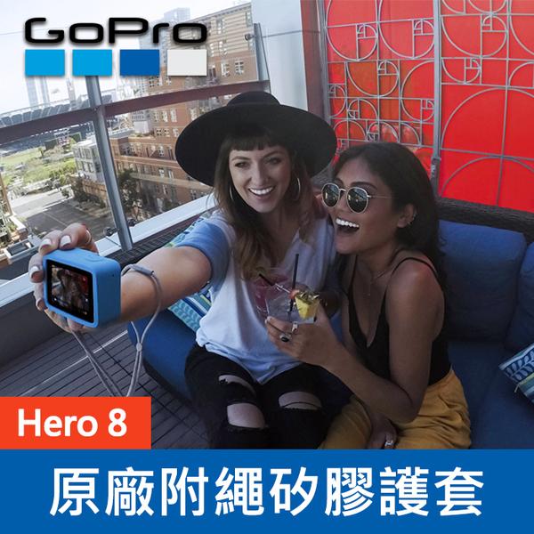【完整盒裝】GoPro 原廠 矽膠護套 AJSST-001 002 003 004 保護配件 Hero 8 台閔公司貨