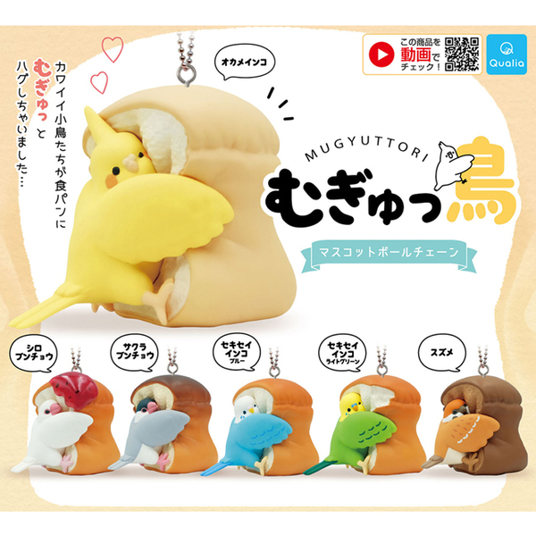 全套6款【日本正版】抱緊處理的小鳥 珠鍊吊飾 扭蛋 轉蛋 抱緊吐司的鳥 模型 吊飾 Qualia - 372944