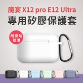 魔宴 Sabbat X12 pro E12 Ultra 專用矽膠保護套 矽膠 保護套 防摔 耐髒 高彈性