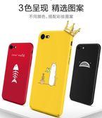 iPhone8手機殼蘋果8plus女款磨砂可愛卡通情侶【3C玩家】