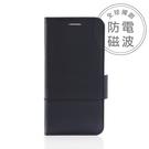 Samsung S7 防電磁波真皮手機皮套旗艦黑