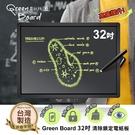 Green Board 32吋 清除鎖定...