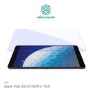 【愛瘋潮】NILLKIN Apple iPad Air(2019)/Pro 10.5 Amazing V+ 抗藍光玻璃貼