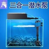 魚缸過濾器靜音三合一循壞氧氣加氧抽水潛水泵水族箱上濾內置設備   蜜拉貝爾