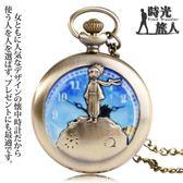 ~時光旅人~小王子的星空夢境復古鏤空翻蓋懷錶附長鍊小王子與狐狸
