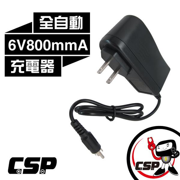 6V800mmA充電器 6V電池專用 兒童電動車電池充電 兒童車電池充電