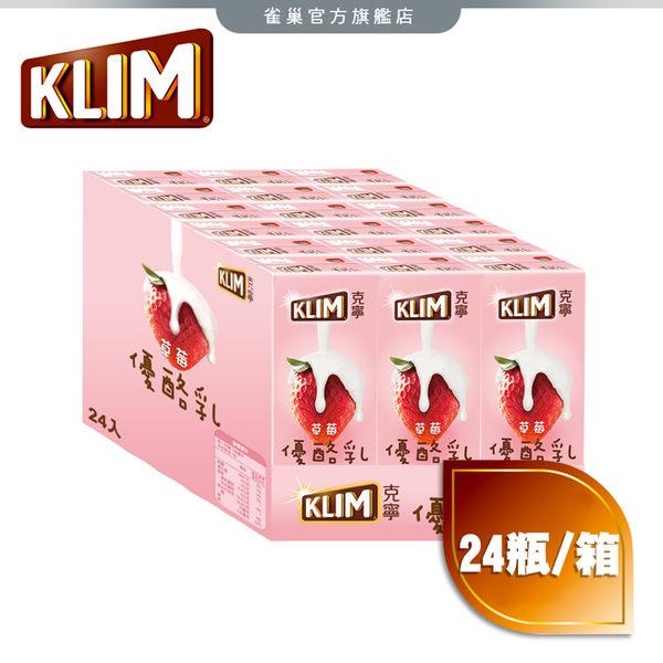 克寧草莓優酪乳198ml*24瓶