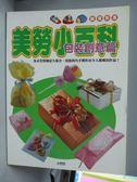 【書寶二手書T8/少年童書_YHC】美勞小百科-包裝創意篇_宇宙創意工作小組