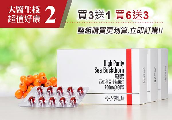 新貨到~西伯利亞沙棘果油膠囊-60顆/盒-大醫生技 (買3盒送1盒、買6盒送3盒)