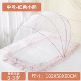 蒙古包蚊帳 兒童寶寶蚊帳 嬰兒新生兒bb床小孩靜音可折疊無底防蚊罩