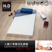 乳膠墊 馬來西亞頂級5cm天然乳膠嬰兒床墊/寬版/H&D東稻家居