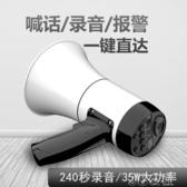 擴音器 擺攤廣播喇叭手持喊話器可充電戶外宣傳揚聲器自動重復播放 3C公社