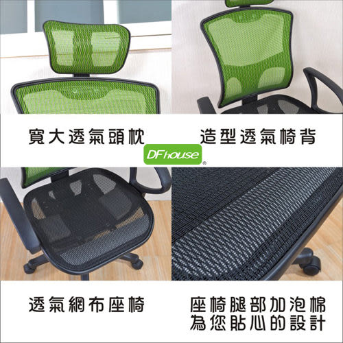 《DFhouse》馬德里特級全網高背辦公椅(附頭枕)3色- 電腦椅 人體工學 辦公椅 台灣製造 免組裝 促銷.