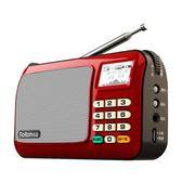 W505迷你收音機老人充電便攜老式年fm調頻廣播半導體 快速出貨八八折柜惠