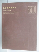 【書寶二手書T5/收藏_PBA】北京市文物公司五十周年慶典夜場
