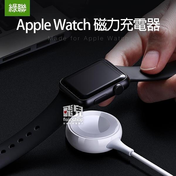 【妃凡】MFI認證!綠聯Apple Watch磁力充電器PD款 1米 type-c頭 1/2/3/4/5代 通用 020