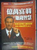 【書寶二手書T7/投資_LEE】億萬富翁的賺錢智慧_博多‧雪佛