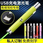 雷射筆 免費刻字迷你USB充電激光手電遠射綠光沙盤售樓筆教鞭教練鐳射燈 多款可選