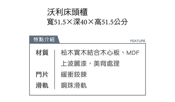 【森可家居】沃利床頭櫃 7JX43-3 北歐風 白色