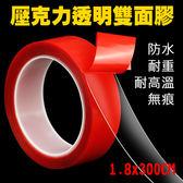 【1888】防水耐重耐高溫無痕壓克力透明雙面膠 膠帶(1.8x300cm)