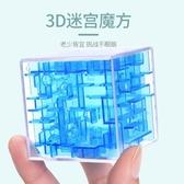 魔域文化迷宮玩具走珠3D立體球男孩益智玩具兒童幼兒園智力魔方 名購居家