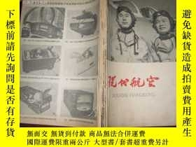 二手書博民逛書店罕見現代航空1966(1—5期)私人裝訂9112 現代航空編輯部