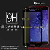▽SAMSUNG Galaxy J4 SM-J400G 滿版 鋼化玻璃保護貼 9H 全螢幕 滿版玻璃 鋼貼 鋼化貼 玻璃膜 保護膜