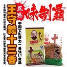 柳丁愛 王守義十三香 40g【A168】...