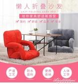 沙發帶扶手座椅可摺疊單人榻榻米學生床上靠背飄窗 NMS 黛尼時尚精品