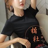 短袖t恤女純棉半袖寬鬆純色氣質上衣夏【橘社小鎮】