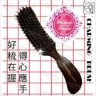 【美髮沙龍推薦】 成美 鬃毛梳(CM-503)-單支 [24248]