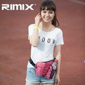 RIMIX 正品 多功能戶外運動水壺腰包 運動腰包 運動手機袋 【花赤Run】