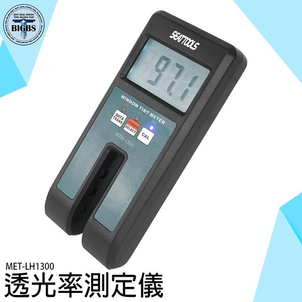 《利器五金》透光率測定儀 三種透光率探測頭數值精確 MET-LH1300 一體式透光率檢測儀 測試儀