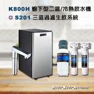 Gleamous格林姆斯 K800H櫥下雙溫飲水機+3M S201三道過濾系統/基本專業安裝【水之緣】