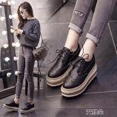 布洛克鞋鬆糕鞋女厚底布洛克小白鞋英倫百搭休閒鞋韓版學生單鞋女   艾維朵