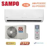 【佳麗寶】-留言再享折扣(含標準安裝)聲寶頂級全變頻冷暖一對一 (9-11坪) AM-PC63DC1/AU-PC63DC1