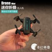 無人機-迷你無人機航拍高清專業超長續航小型遙控飛機四軸飛行器抖音玩具-奇幻樂園