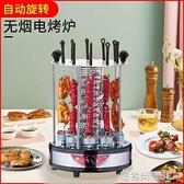 燒烤機 電烤爐家用無煙燒烤小型多功能室內燒烤神器全自動旋轉烤串機YTL 免運