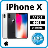 【全新品】 Apple iPhone X 64GB 5.8吋智慧型手機 A1901