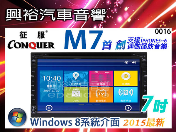 【CONQUER】征服M7通用型7吋數位彩色液晶全觸控DVD主機