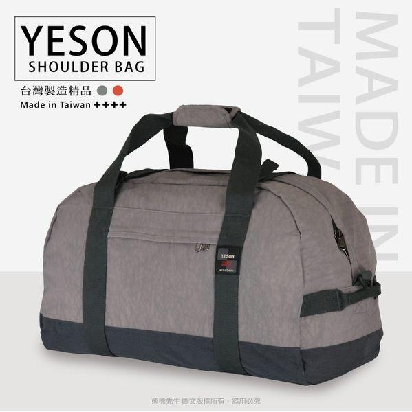 《熊熊先生》YESON 永生 620-24 大容量 旅行袋(大) 頂級YKK拉鍊 台灣製造精品 可側背/手提