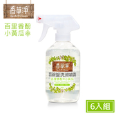 香草淨橄欖皂液噴霧洗碗精百里香酚+小黃瓜400g  6 入組